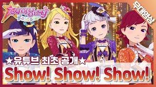 [MV] 포시즌 - Show! Show! Show! | 4Season - Show! Show! Show! | SM Artists