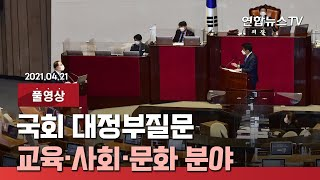 [풀영상] 국회 대정부질문…교육·사회·문화 분야 / 연…