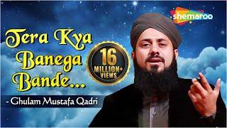 Tera Kya Banega Bande Naat - Ghulam Mustafa Qadri  - Islamic Devotional Songs - Sajda