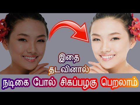 Get fair skin in tamil | முகம் வெள்ளையாக | Skin lightening/skin whitening tips | Mugam vellaiyaga
