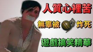 【虹彩六號】 可憐人質慘遭警察炸死丨爆笑遊戲精華