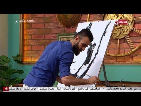 قهوة أشرف - شوف موهبة وسرعة ألبير مجدى في الرسم