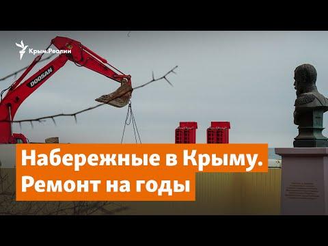 Набережные в Крыму.