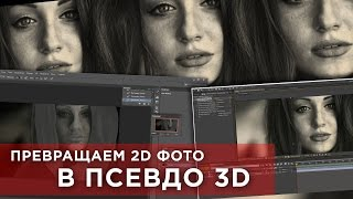 Превращаем 2D фото в псевдо 3D | УРОК