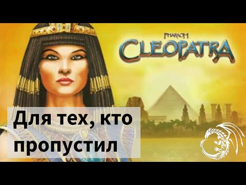 Pharaoh ► Mission 7 Behdet - [1080p Widescreen] - Lets Play Game