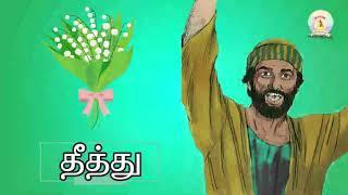 தீத்து - உடைந்துபோனவைகளை கட்டுபவன்: Titus - PeaceMaker // Bible Study - Tamil // Bro John Samuel M