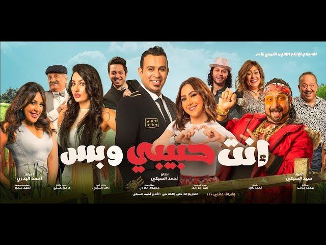 فيلم مصري كوميدي 2021 سينما _نتفلكس _بطولة احمد حلمي شاهد واضحك