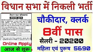 विधान सभा भर्ती 2019/ Vidhan Sabha Recruitment /8th pass /सचिवालय भर्ती / Online Apply/ 5690