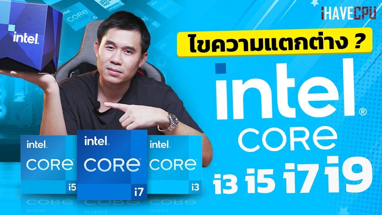 ไขความแตกต่าง ? ของ Intel Core i3, i5, i7 และ i9