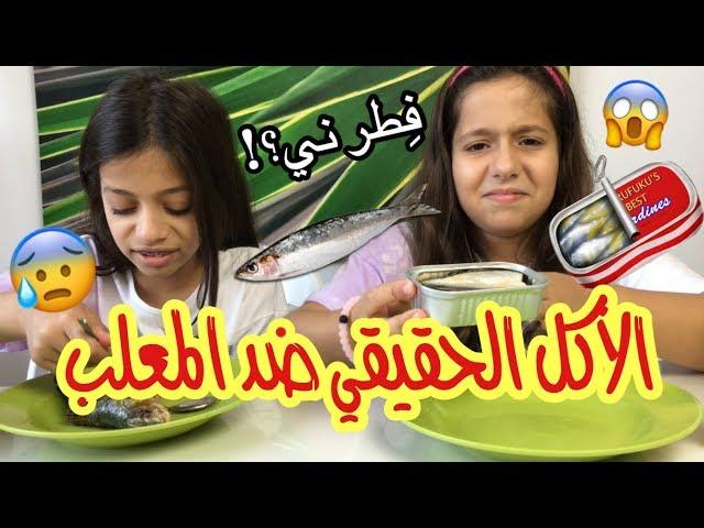 الأكل الحقيقي ضد المعلب!! 😱🐟 فطر ني؟!! 🍄| 🍄🐟 Real Food Vs Canned Food