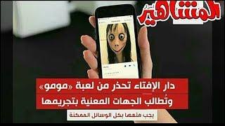 عاجل/ دار الإفتاء تحذر من لعبة مومو وتطالب الجهات المعنية بتجريمها لهذا السبب!