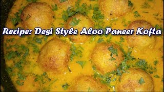 Desi Style Aloo Panner Kofta Recipe in Traditional Indian Way | घर में कैसे बनाये आलू पनीर कोफ्ता |