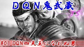 DQN鬼武蔵 TS (信長の野望・大志)#03DQN四天王になれぬ男