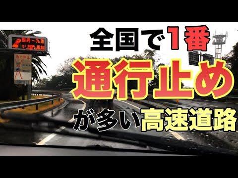 通行止め 東 九州 自動車 道