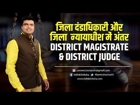 जिला दंडाधिकारी और जिला न्यायाधीश में अंतर/ District Magistrate & District Judge