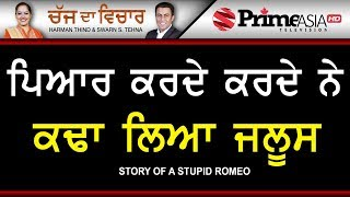 Chajj Da Vichar 699 Story of a Stupid Romeo