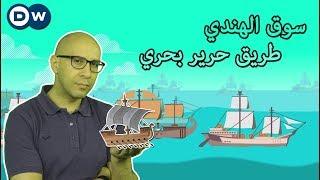 التجارة في المحيط الهندي - الحلقة 18 من Crash Course بالعربي