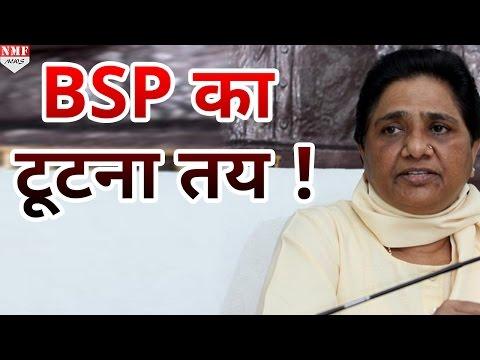 टूट सकती है Mayawati की Party, BSP के लिए 13 April होगा अहम दिन