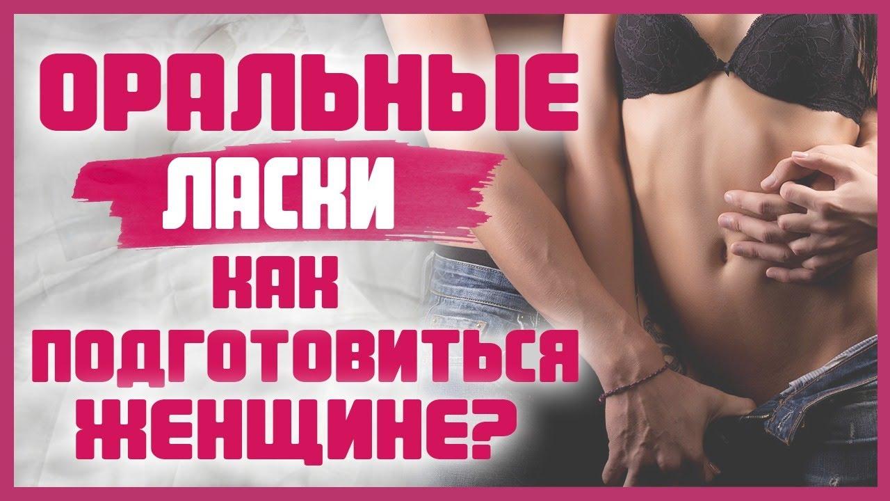 ОРАЛЬНЫЕ ЛАСКИ: как подготовиться к оральному сексу женщине? 18+