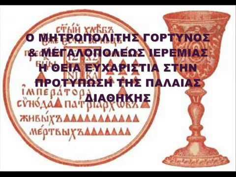 Η ΠΡΟΤΥΠΩΣΗ ΤΗΣ ΘΕΙΑΣ ΕΥΧΑΡΙΣΤΙΑΣ ΣΤΗΝ Π.ΔΙΑΘΗΚΗ