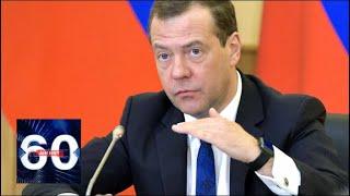 60 минут. Медведев предложил повысить пенсионный возраст. От 14.06.18