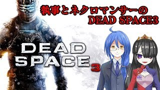 [LIVE] 【初見ハード】執事とネクロマンサーのDEAD SPACE3 #01