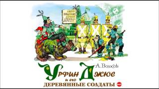 Урфин Джюс и его деревянные солдаты. Волков А. Аудиокнига. Читает: Алексей Борзунов