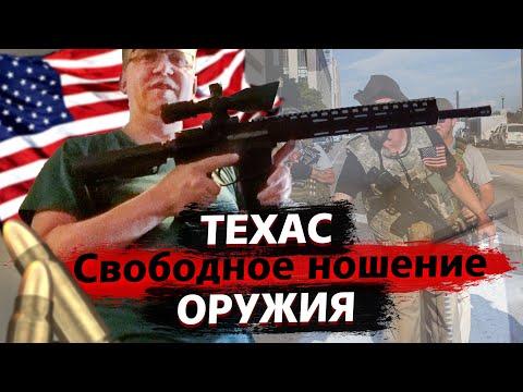Настоящий Техас. Оружие. Обзор дома / Недотрак 1.17