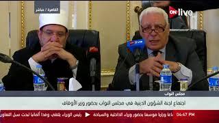 اجتماع لجنة الشؤون الدينية في مجلس النواب بحضور وزير الأوقاف