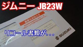【ジムニー JB23W】リコール書類が届いた...