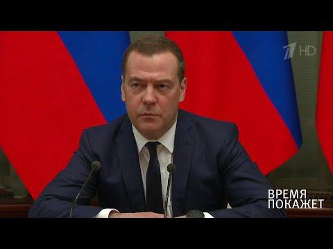 Отставка правительства РФ.