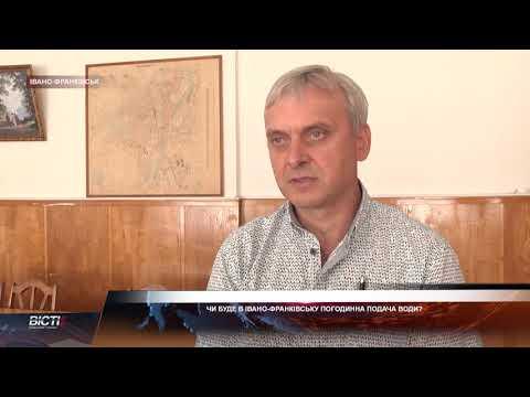 Чи буде в Івано-Франківську погодинна подача води?