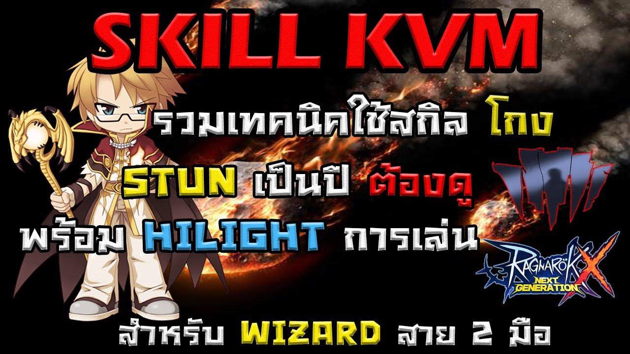 เทคนิคการอัพสกิล KVM พร้อมลงสนามจริง สำหรับ wizard สาย 2 มือ Ragnarok X Next Generation (ROX) EP 3