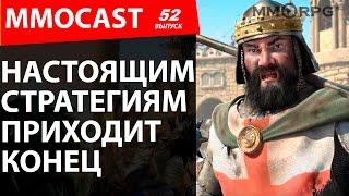 Настоящим стратегиям приходит конец. MMOCast Сергея Пономарёва №52