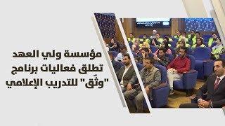 """مؤسسة ولي العهد تطلق فعاليات برنامج """"وثّق"""" للتدريب الإعلامي"""