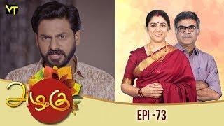 Azhagu - அழகு | Tamil Serial | Full HD | Episode 73 | Revathy | Sun TV | Vision Time
