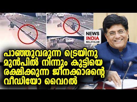 അഭിനന്ദനവുമായി കേന്ദ്രമന്തിയും Mayur Shelke | Vangani Railway Station in Mumbai NEWS INDIA MALAYALAM