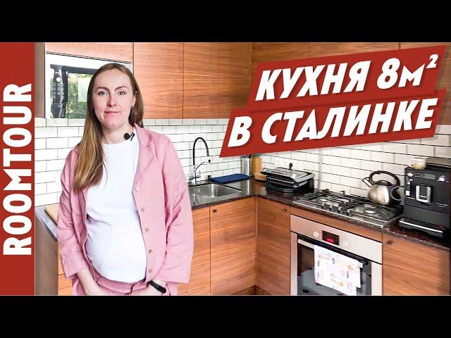 Ремонт Кухни в сталинке. Обзор кухни 8 м2. Дизайн интерьера кухни под дерево. Рум тур 271.