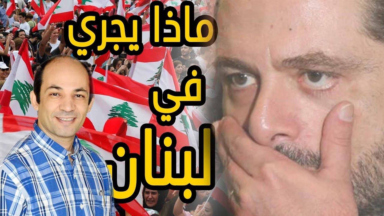 كيف وصل لبنان إلى حافة الإنهيار ؟