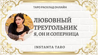 ⚠️ЛЮБОВНЫЙ ТРЕУГОЛЬНИК : Я, Он и Соперница | Таро расклад онлайн | Гадание на картах Таро