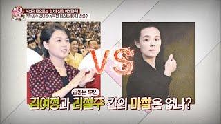 리설주 VS 김여정, 누가 더 셀까? [모란봉 클럽] 38회 20160604