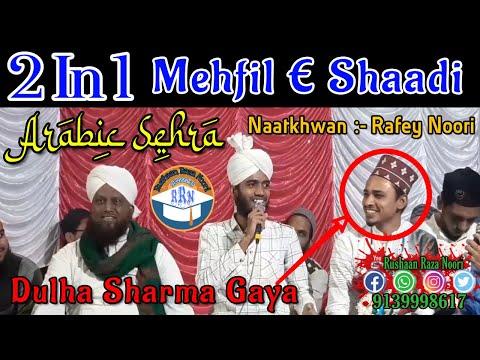 Shadi Mubarak | New Sehra | New Arabic Sehra | BarakAllahu Lana | Rafey Noori | ZainulAbideen (RAZA)