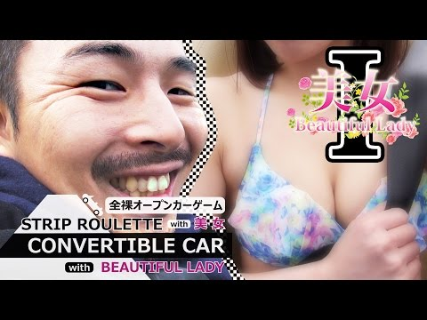 Convertible Car Game II Ep1   全ラオープンカーゲームwith美女 第1話 [Rules]