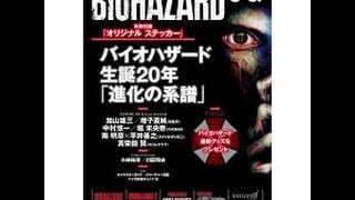 """""""UNBOXING"""" - BIOHAZARD PIA 20 ANIVERSARY - (REVIEW)"""