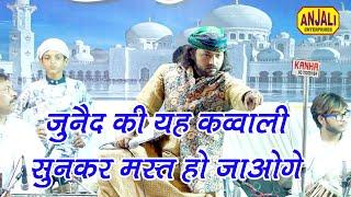 Download lagu क़व्वाली सुनकर जोश आ जायेगा || NAATE Pak || Junaid Sulatni || Mubarak Khan Shahid