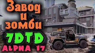 Завод с зомби и его зачистка - Игра для двоих 7 Days to Die - Машина и секреты альфы 17 для 7DTD