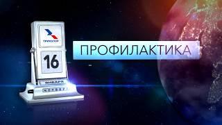 Профилактика 16 января 2020 г. на спутниковых каналах