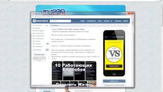 Как добавить людей в группу в контакте(вот сайт: http://turboliker.ru/index.php?page=group&tab=setGroup подписываемся на видео., 2013-09-29T10:57:17.000Z)