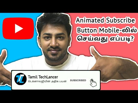 Download ANIMATED SUBSCRIBE BUTTON Mobile-லில் செய்வது எப்படி? | Step by Step | Tamil TechLancer