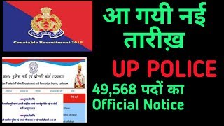 UP Police कि नई तारीख़ घोसित | up police new date annaunce  2018 | up police 2018 new date